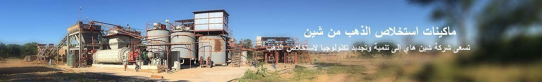 Xinhai gold processing equipment