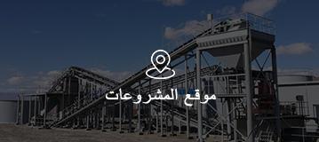 موقع المشروعات